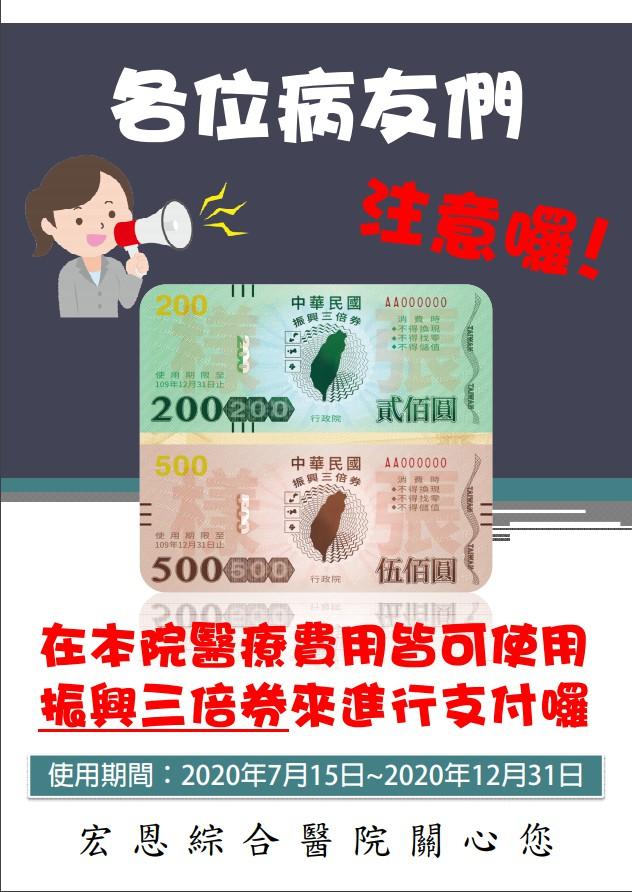 【好消息】本院醫療費用皆可使用振興三倍券支付!